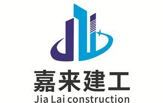 四川嘉来建筑工程有限公司
