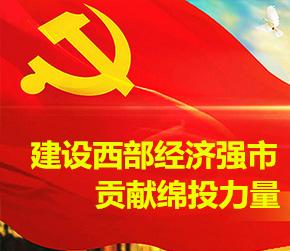 学习宣传贯彻党的十九届五中全会精神专栏