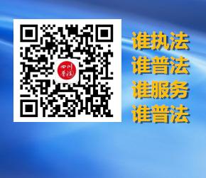 四川普法微信公众平台