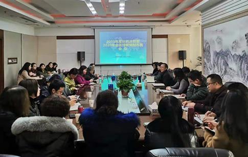 财务管理中心组织召开2019年度财务决算暨2020年全面预算编制布置会议