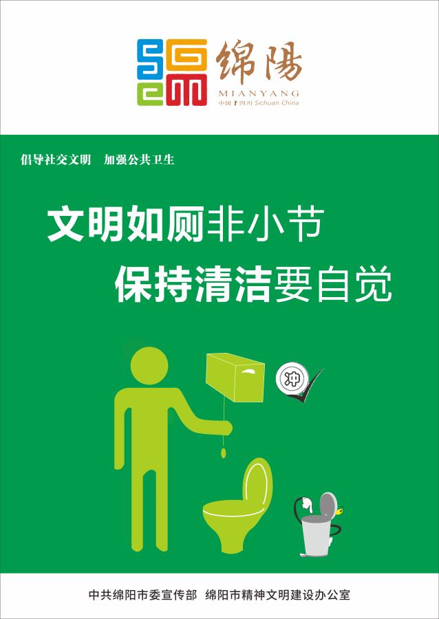 08、文明如厕非小节,保持清洁要自觉。