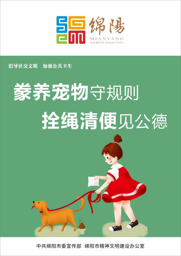 09、豢养宠物守规则,拴绳清便见公德。