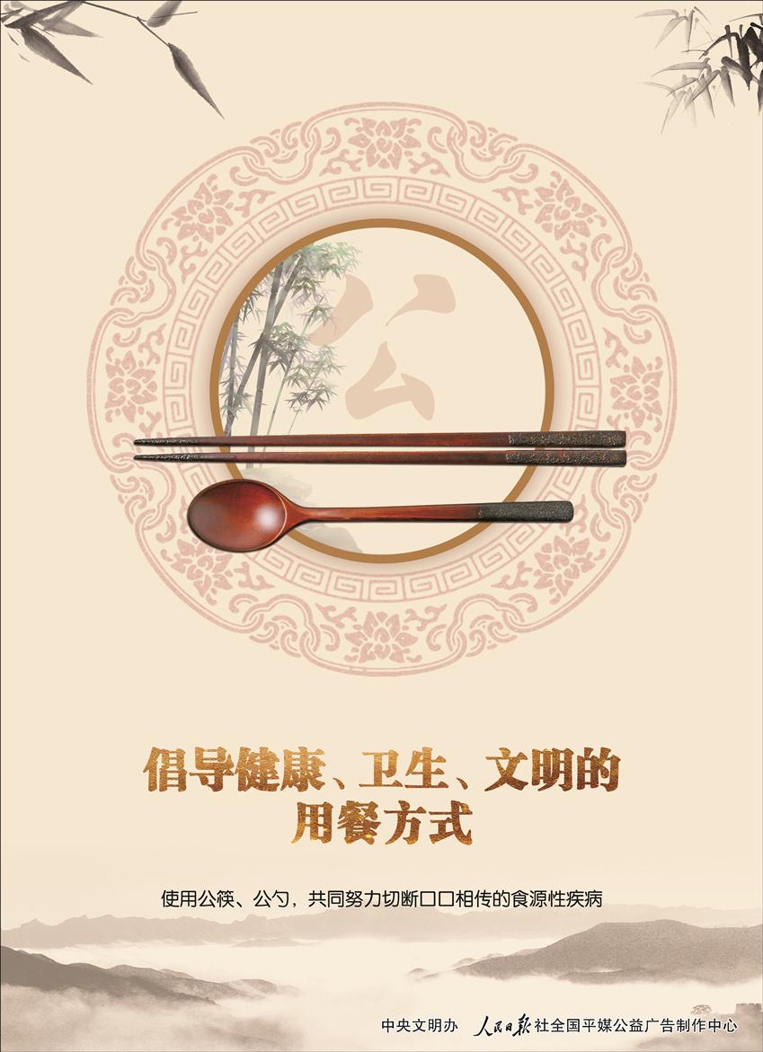 公筷公益广告1