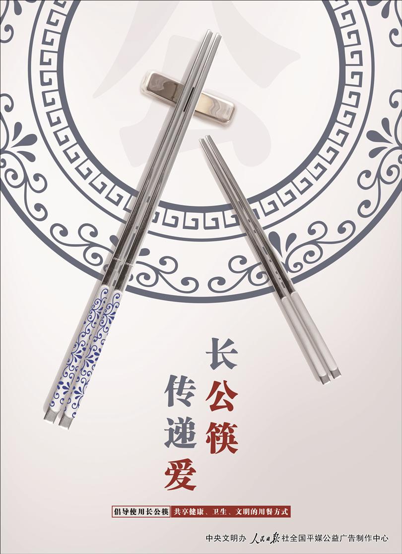 公筷公益广告2