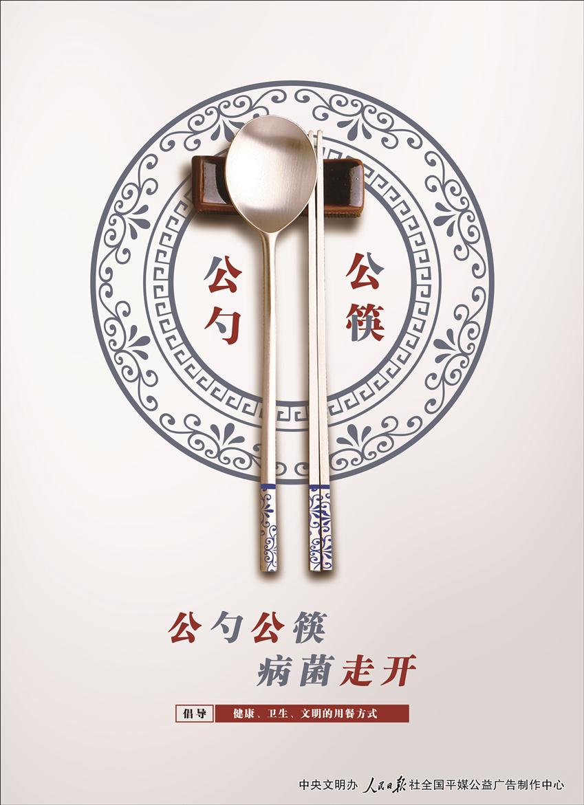 公筷公益广告4