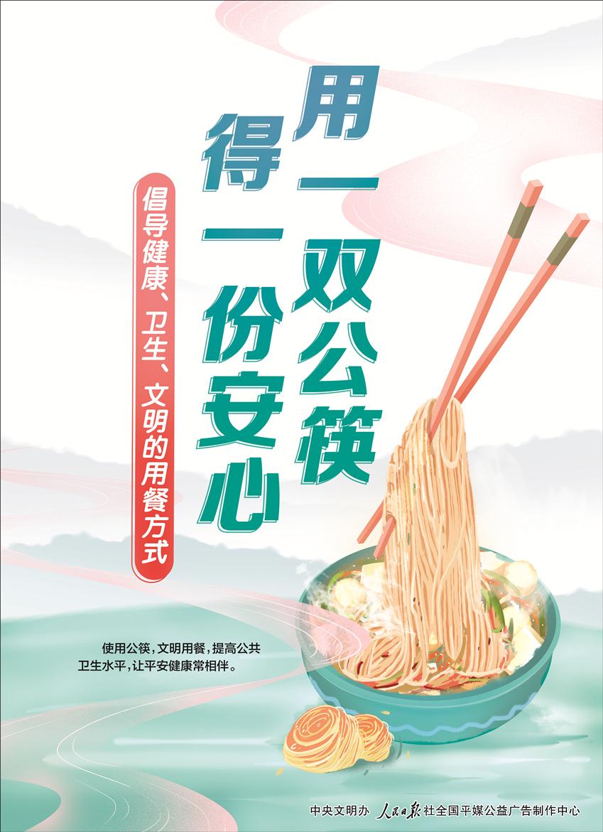 公筷公益广告5