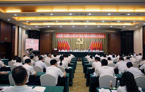 中国共产党绵阳市投资控股(集团)有限公司第四次代表大会胜利召开