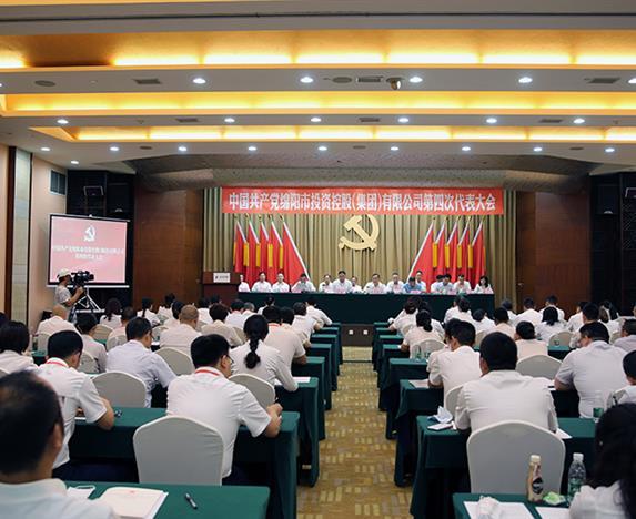 中国共产党贝博西甲市投资控股(贝博)有限公司第四次代表大会胜利召开