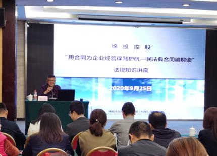9月25日集团举办《民法典》法律专业知识培训