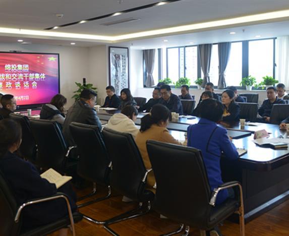 欧宝体育平台介绍集团召开新提拔和交流干部集体廉政谈话会