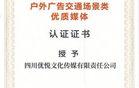 """优悦传媒获中国广告协会颁布的""""2021户外广告交通类场景类优质媒体认证"""